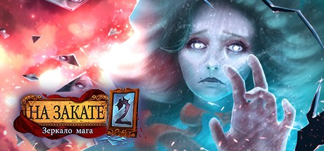 Eventide 2: The Sorcerers Mirror (2016) PC