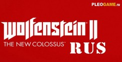 Постер Русификатор для Wolfenstein 2: The New Colossus (русский текст/озвучка)