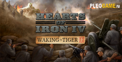 Новый Патч 1.5.0 для Hearts of Iron 4 (IV) + DLC Waking the Tiger + Кряк