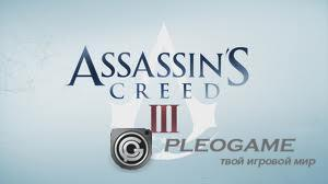 ������� Assassin's Creed 3