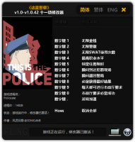 Трейнер This Is the Police (1.0.42)