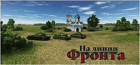 Русификатор  On the front line