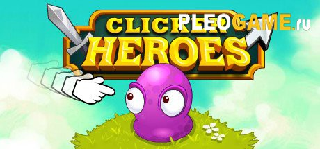 Игра Clicker Heroes [v1.0e4] (2016) PC