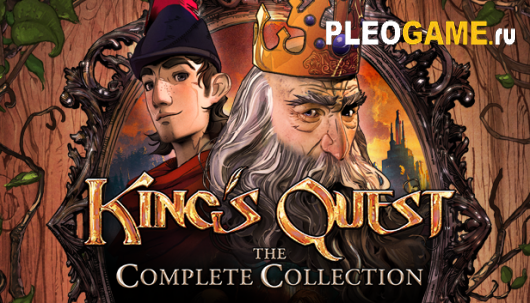 Игра Kings Quest: The Complete [Эпизоды 1-5]