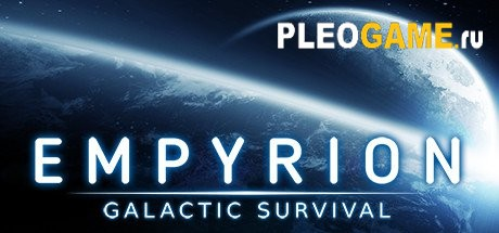 Empyrion - Galactic Survival [v5.0.4 0793]