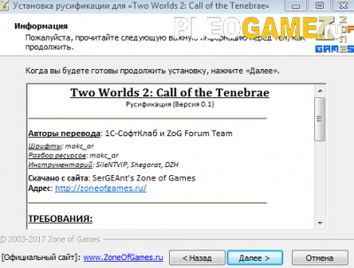 Русификатор для Two Worlds 2 - Call of the Tenebrae